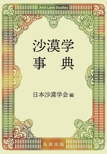 沙漠学事典/日本沙漠学会【1000円以上送料無料】