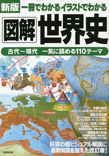 一冊でわかるイラストでわかる図解世界史 売れ筋 成美堂出版編集部 大特価 1000円以上送料無料
