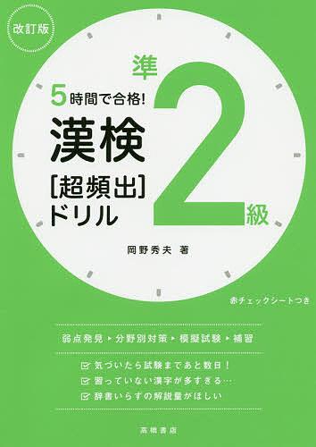 訳あり 5時間で合格 流行 漢検準2級〈超頻出〉ドリル 岡野秀夫 1000円以上送料無料