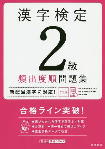 期間限定で特別価格 高橋の漢検シリーズ 漢字検定2級頻出度順問題集 〔2020〕 新作販売 資格試験対策研究会 1000円以上送料無料