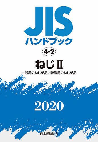 JISハンドブック ねじ 2020-2/日本規格協会【1000円以上送料無料】