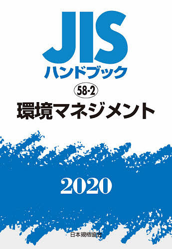 JISハンドブック 環境マネジメント 2020/日本規格協会【1000円以上送料無料】