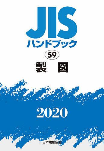 JISハンドブック 製図 2020/日本規格協会【1000円以上送料無料】
