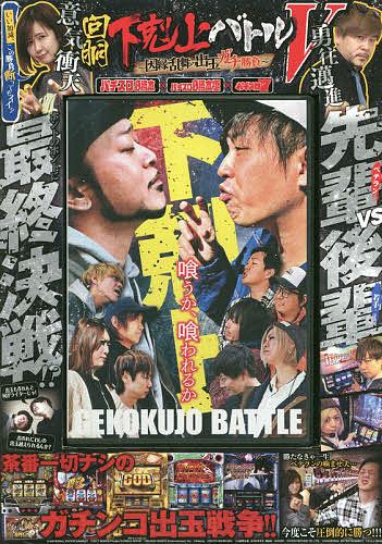 人気急上昇 DVD 回胴下克上バトル 5 1000円以上送料無料 商い