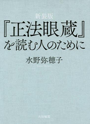 ブランド品 正法眼蔵 を読む人のために 新装版 1000円以上送料無料 水野弥穂子 感謝価格