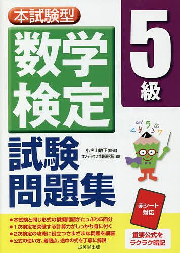 本試験型数学検定5級試験問題集 小宮山敏正 在庫処分 1000円以上送料無料 再入荷 予約販売 コンデックス情報研究所