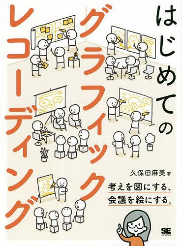全店販売中 爆売りセール開催中 はじめてのグラフィックレコーディング 考えを図にする 会議を絵にする 1000円以上送料無料 久保田麻美