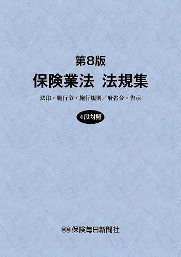 保険業法法規集 法律 施行令 施行規則 国内正規品 気質アップ 1000円以上送料無料 府省令 告示