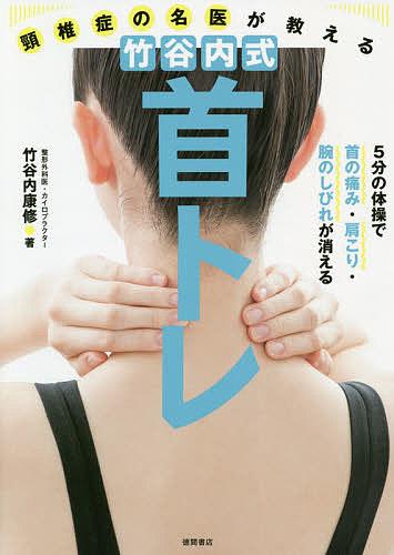 頸椎症の名医が教える竹谷内式首トレ 25%OFF 5分の体操で首の痛み 肩こり 腕のしびれが消える 1000円以上送料無料 竹谷内康修 ラッピング無料