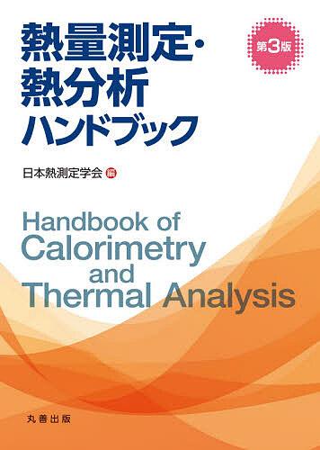 熱量測定·熱分析ハンドブック/日本熱測定学会【1000円以上送料無料】