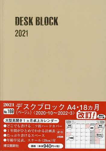 2021年版 169.デスクブロック A4 好評受付中 1000円以上送料無料 商舗 18ヵ月