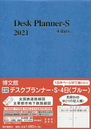 2021年版 232.デスクプランナー S 最安値に挑戦 サービス 1000円以上送料無料 4日