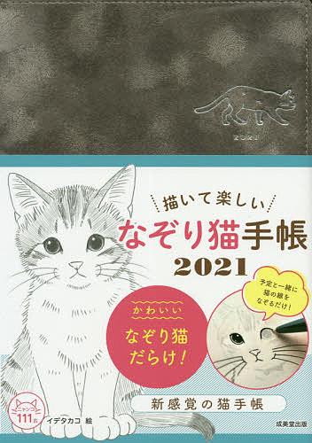 2021年版 販売実績No.1 描いて楽しいなぞり猫手帳 1000円以上送料無料 WEB限定 イデタカコ