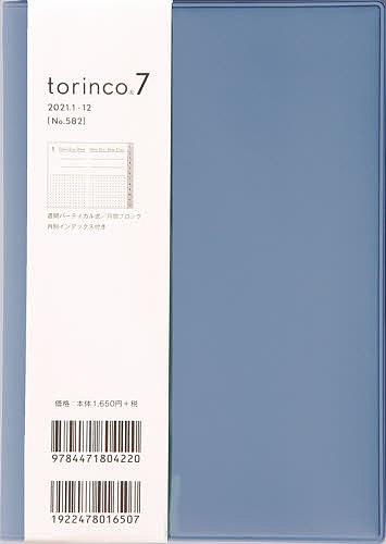2021年版 torinco 日時指定 R 7 スモーキーブルー 上質 B6判ウィークリーソフトカバーブルーNo.582 1000円以上送料無料 2021年版1月始まり 手帳
