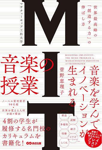 最安値 MITマサチューセッツ工科大学音楽の授業 世界最高峰の ランキング総合1位 創造する力 1000円以上送料無料 の伸ばし方 菅野恵理子