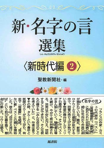 新 公式通販 名字の言選集 新時代編2 早割クーポン 聖教新聞社 1000円以上送料無料