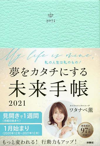 '21 夢をカタチにする未来手帳 ワタナベ薫 結婚祝い 1000円以上送料無料 物品