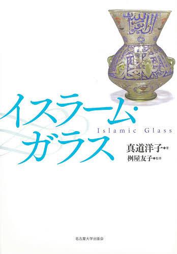 イスラーム ガラス 真道洋子 1000円以上送料無料 桝屋友子 セール特価 授与