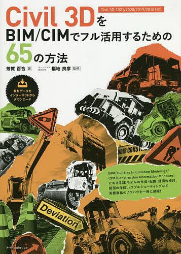 直送商品 Civil 3DをBIM 好評受付中 CIMでフル活用するための65の方法 福地良彦 1000円以上送料無料 芳賀百合