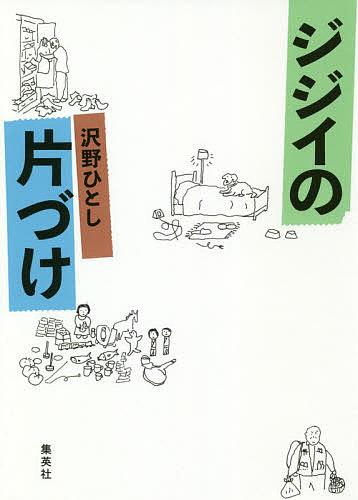 ジジイの片づけ/沢野ひとし【1000円以上送料無料】