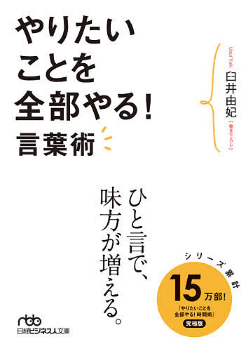 日経ビジネス人文庫 期間限定特価品 う9-3 安売り やりたいことを全部やる 言葉術 臼井由妃 1000円以上送料無料