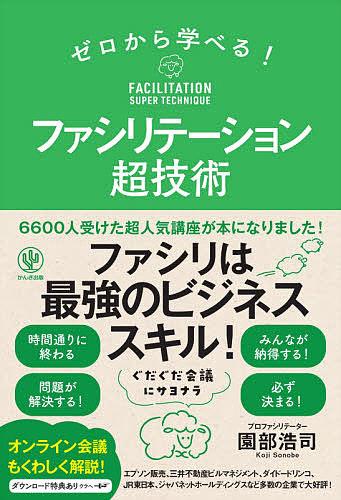 人気 期間限定特別価格 ゼロから学べる ファシリテーション超技術 園部浩司 1000円以上送料無料
