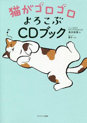 猫がゴロゴロよろこぶCDブック/高木佐保【1000円以上送料無料】