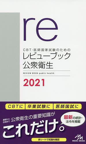 <title>贈呈 CBT 医師国家試験のためのレビューブック公衆衛生 2021 国試対策問題編集委員会 1000円以上送料無料</title>
