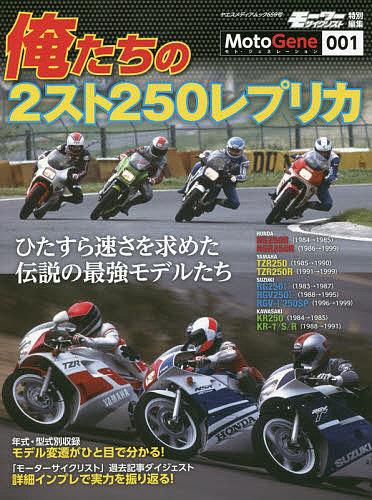 ヤエスメディアムック 659号 Moto Gene 1000円以上送料無料 001 通販 俺たちの2スト250レプリカ 再再販