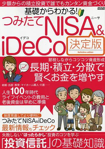 メディアックスMOOK 待望 886 毎週更新 基礎からわかる つみたてNISA 少額からの積立投資で誰でもカンタン資金づくり iDeCo 1000円以上送料無料