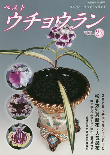 [宅送] 優先配送 ベストウチョウラン vol.23 1000円以上送料無料