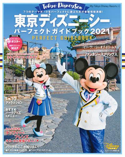 My Tokyo 2020秋冬新作 Disney Resort 激安卸販売新品 161 2021 ディズニーファン編集部 1000円以上送料無料 旅行 東京ディズニーシーパーフェクトガイドブック