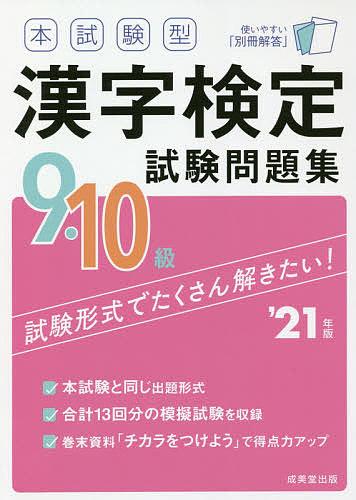 本試験型漢字検定9 10級試験問題集 '21年版 格安激安 1000円以上送料無料 宅配便送料無料