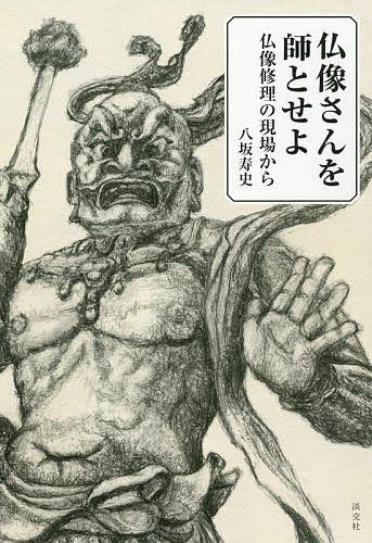 爆売り 仏像さんを師とせよ 仏像修理の現場から 1000円以上送料無料 上等 八坂寿史
