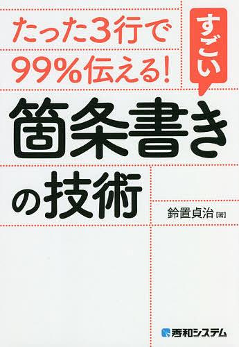 公式ショップ たった3行で99%伝える すごい箇条書きの技術 鈴置貞治 1000円以上送料無料 返品送料無料