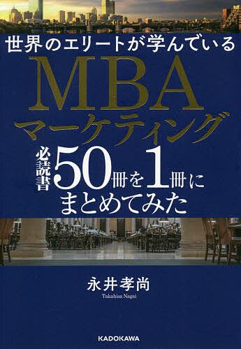 世界のエリートが学んでいるMBAマーケティング必読書50冊を1冊にまとめてみた 永井孝尚 1000円以上送料無料 日本正規品 メーカー再生品