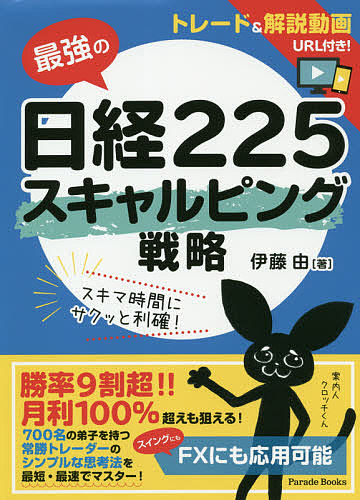 Parade Books 最強の日経225スキャルピング戦略 伊藤由 低廉 いつでも送料無料 1000円以上送料無料