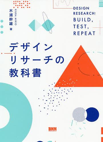 デザインリサーチの教科書 木浦幹雄 1000円以上送料無料 安売り オーバーのアイテム取扱☆