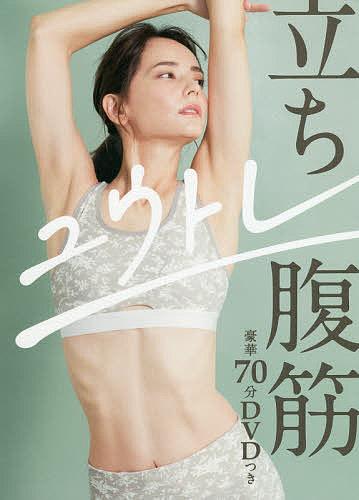 35%OFF 美人開花シリーズ 立ち腹筋 (訳ありセール 格安) 1000円以上送料無料 ユウトレ