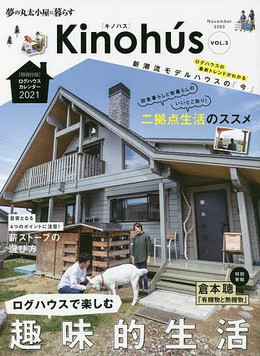 MUSASHI BOOKS Musashi メーカー直送 Mook 夢の丸太小屋に暮らす 至上 Vol.3 Kinohus 1000円以上送料無料