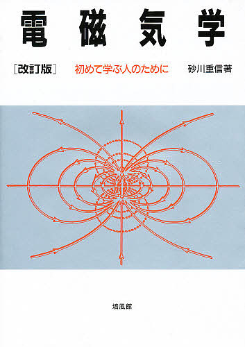 奉呈 電磁気学 初めて学ぶ人のために 砂川重信 1000円以上送料無料 流行のアイテム