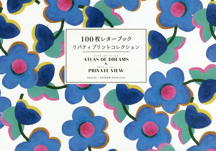 激安 激安特価 送料無料 与え 100枚レターブック リバティプリントコ 1000円以上送料無料