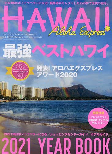 M-ON Deluxe アロハエクスプレス ☆新作入荷☆新品 No.156 旅行 お得セット 1000円以上送料無料
