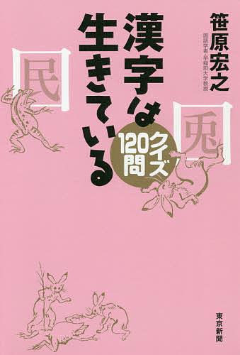 漢字は生きている 店 クイズ120問 ご予約品 笹原宏之 1000円以上送料無料