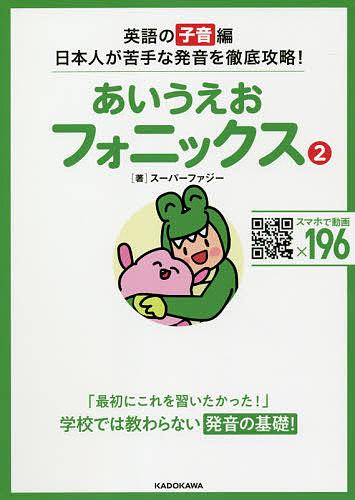 あいうえおフォニックス 爆売りセール開催中 お買得 2 スーパーファジー 1000円以上送料無料