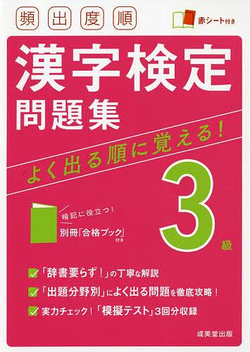 新品未使用正規品 頻出度順漢字検定問題集3級 即納送料無料! 〔2021〕 1000円以上送料無料