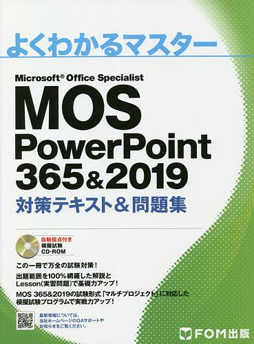 人気の定番 よくわかるマスター MOS PowerPoint 365 2019対策テキスト 25%OFF Office Microsoft Specialist 問題集 1000円以上送料無料