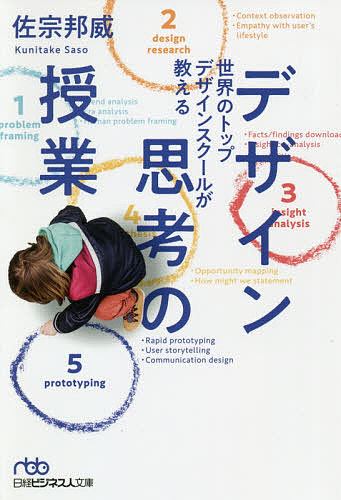 日経ビジネス人文庫 爆安 さ20-1 世界のトップデザインスクールが教えるデザイン思考の授業 佐宗邦威 1000円以上送料無料 与え