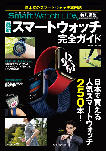 COSMIC 開店祝い MOOK 最新スマートウォッチ完全ガイド 1000円以上送料無料 新作製品、世界最高品質人気!