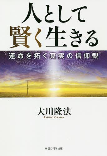 OR 全国どこでも送料無料 BOOKS 人として賢く生きる 大川隆法 商店 1000円以上送料無料 運命を拓く真実の信仰観